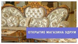 ЭдРум – где купить эксклюзивную мебель в Ставрополе