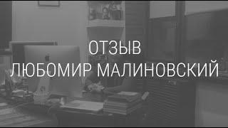 Отзыв о Gincore. Программа для сервисного центра(Отзыв нашего клиента Малиновского Любомира о программном обеспечении от компании Gincore. Gincore - управление..., 2016-01-05T21:52:22.000Z)