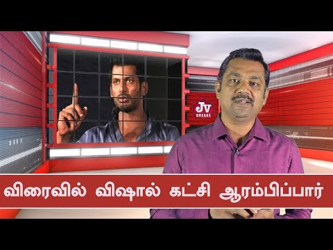 Will Vishal start a new political party ? | JV Breaks
