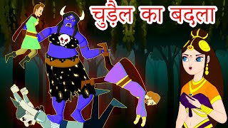 चुड़ैल का बदला   Revenge Of The WITCH   Hindi Stories  Bed Time Fairy Tales   Panchatantra Stories