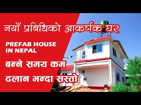 नयाँ प्रबिधिको सस्तो र आकर्षक घर । Prefab House in Nepal ! Low Budget House in Nepal !