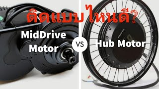 ติดมอเตอร์ไฟฟ้า ขับหน้า vs. ขับกลาง vs. ขับหลัง เลือกแบบไหนดี?