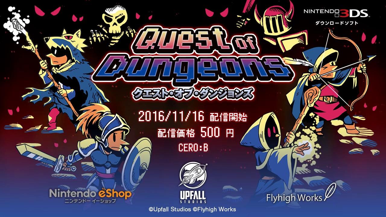 3DS-DL】クエストオブダンジョン...