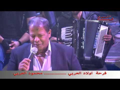 جديد عبد الباسط حموده واسمع وشوف احلي كلام 2019