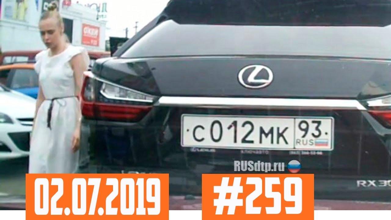 Подборка ДТП с видеорегистратора 02.07.2019 №259