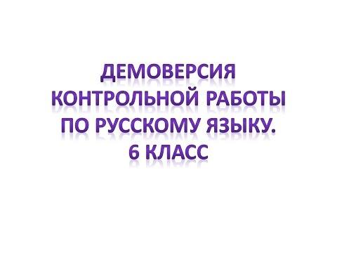 Контрольная работа по русскому языку для 6-го класса.
