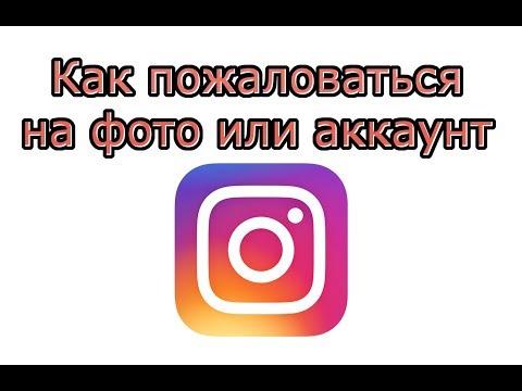 Как пожаловаться в Инстаграм на фото или аккаунт