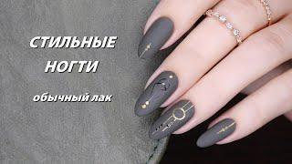 Стильный маникюр Осенний дизайн ногтей обычным лаком