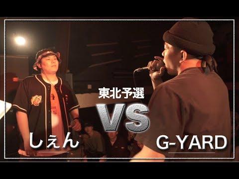 しぇん vs G-YARD/戦極MCBATTLE 第20章 東北予選(2019.5.12)