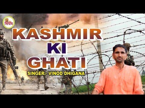 Kashmir Ki Ghati - कश्मीर की घाटी - Latest Haryanvi Song 2017 - Vinod Dhigana - Singham Hits
