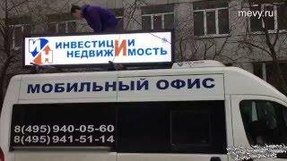 Бегущая строка LED экран на автомобиль(Подробное описание, фото, видео тут: http://mevy.ru/led-tech/prod-led-ehkrany-avto.php., 2016-03-02T22:12:41.000Z)