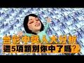 【吉時下手】大樂透加碼大紅包開跑 頭獎富翁多挑這時買 | 台灣蘋果日報