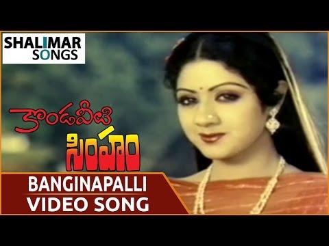Kondaveeti Simham || Banginapalli Video Song || NTR, Sridevi || Shalimarsongs