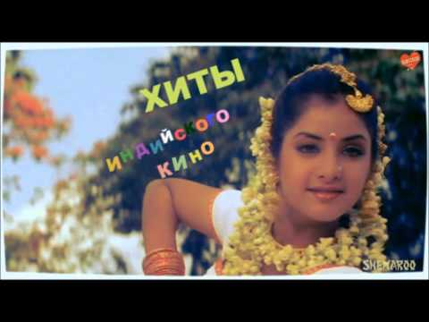 Саундтреки к фильмам индийским
