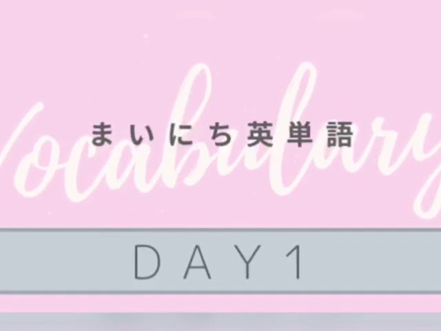 まいにち英単語 英単語の意味、使い方、発音、すべて教えます Day1 Improve