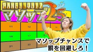 パネル獲得=罰ゲーム回避クイズ!マソップ25!(前編)