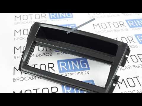 Переходная рамка под 1 DIN с ящиком на Лада Калина 2 | MotoRRing.ru