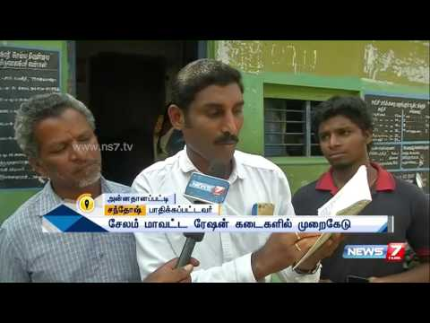 Public complains over new technology in ration shops at Salem | News7 Tamil