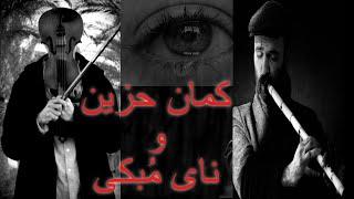 مقطع موسيقى حزينه مميز يجمع بين عازف كمان عراقى مُبكى وناي حزين