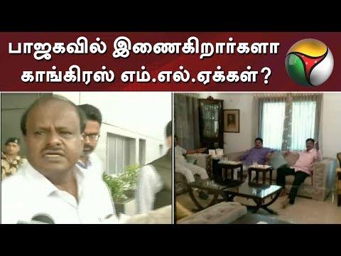 பாஜகவில் இணைகிறார்களா காங்கிரஸ் எம்.எல்.ஏக்கள்?   Karnataka   BJP   Congress   MLA  Puthiya thalaimurai Live news Streaming for Latest News , all the current affairs of Tamil Nadu and India politics News in Tamil, National News Live, Headline News Live, Breaking News Live, Kollywood Cinema News,Tamil news Live, Sports News in Tamil, Business News in Tamil & tamil viral videos and much more news in Tamil. Tamil news, Movie News in tamil , Sports News in Tamil, Business News in Tamil & News in Tamil, Tamil videos, art culture and much more only on Puthiya Thalaimurai TV   Connect with Puthiya Thalaimurai TV Online:  SUBSCRIBE to get the latest Tamil news updates: http://bit.ly/2vkVhg3  Nerpada Pesu: http://bit.ly/2vk69ef  Agni Parichai: http://bit.ly/2v9CB3E  Puthu Puthu Arthangal:http://bit.ly/2xnqO2k  Visit Puthiya Thalaimurai TV WEBSITE: http://puthiyathalaimurai.tv/  Like Puthiya Thalaimurai TV on FACEBOOK: https://www.facebook.com/PutiyaTalaimuraimagazine  Follow Puthiya Thalaimurai TV TWITTER: https://twitter.com/PTTVOnlineNews  WATCH Puthiya Thalaimurai Live TV in ANDROID /IPHONE/ROKU/AMAZON FIRE TV  Puthiyathalaimurai Itunes: http://apple.co/1DzjItC Puthiyathalaimurai Android: http://bit.ly/1IlORPC Roku Device app for Smart tv: http://tinyurl.com/j2oz242 Amazon Fire Tv:     http://tinyurl.com/jq5txpv  About Puthiya Thalaimurai TV   Puthiya Thalaimurai TV (Tamil: புதிய தலைமுறை டிவி)is a 24x7 live news channel in Tamil launched on August 24, 2011.Due to its independent editorial stance it became extremely popular in India and abroad within days of its launch and continues to remain so till date.The channel looks at issues through the eyes of the common man and serves as a platform that airs people's views.The editorial policy is built on strong ethics and fair reporting methods that does not favour or oppose any individual, ideology, group, government, organisation or sponsor.The channel's primary aim is taking unbiased and accurate information to the socially c