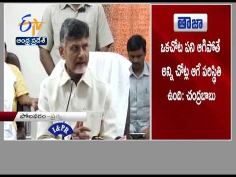 CM Chandrababu Explains Polavaram Project Construction to Media