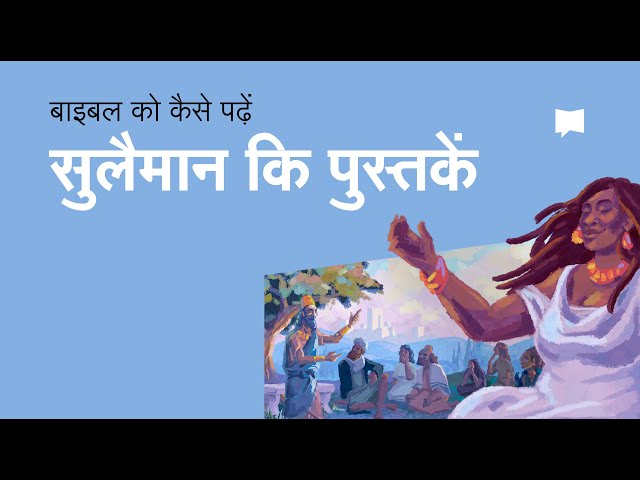 Hindi The Books of Solomon