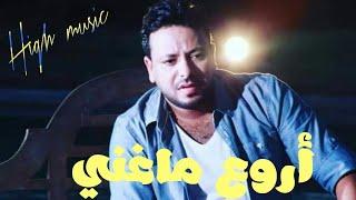 اسامه عبد الغني 2019 /من أروع ماغني /من هاي ميوزيك