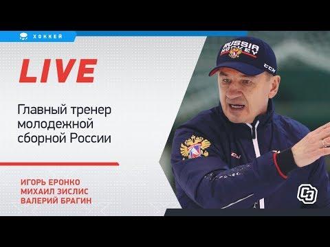 Почему Россия проиграла Канаде на МЧМ. Live с Валерием Брагиным