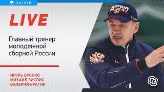 Смотреть видео Почему Россия проиграла Канаде на МЧМ. Live с Валерием Брагиным онлайн