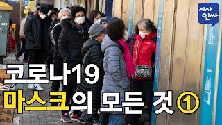 [시사인싸]196-①코로나19 마스크의 모든 것(1)