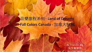""" Land of Dreams - Rosanne Cash "" 加拿大秋楓 Fall Colors Ontario Canada"