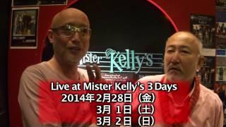 ナニワエキスプレス Live at Mister Kelly's 3DAYS!2014年2/28(金)...