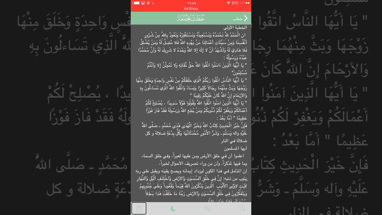 للأئمة والخطباء 300 خطبة جاهزة Youtube
