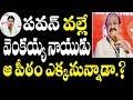 పవన్ వల్లే వెంకయ్యనాయుడు ఆ పీఠం ఎక్కనున్నాడా.? | Minister Venkaiah Naidu
