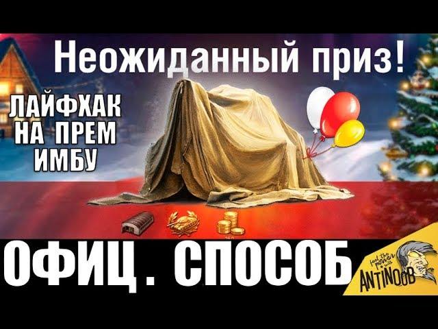 УРА! ПРЕМ ИМБА 8лвл НА НОВЫЙ ГОД БЕСПЛАТНО ОТ WG! ЛАЙФХАК в World of Tanks