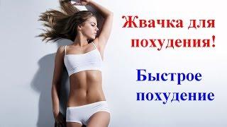 Жвачка для похудения Diet gum!