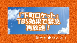 TBS効果で緊急再放送が決まった「下町ロケット」。WOWOWプライムにて、...