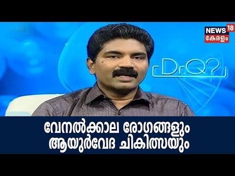 Dr Q : വേനല്ക്കാല രോഗങ്ങളും ആയുര്വേദ ചികിത്സയും | Ayurveda Cure For Summer Maladies