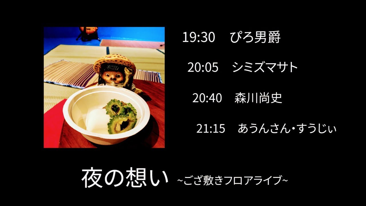 夜の想い〜ござ敷きフロアライブ〜