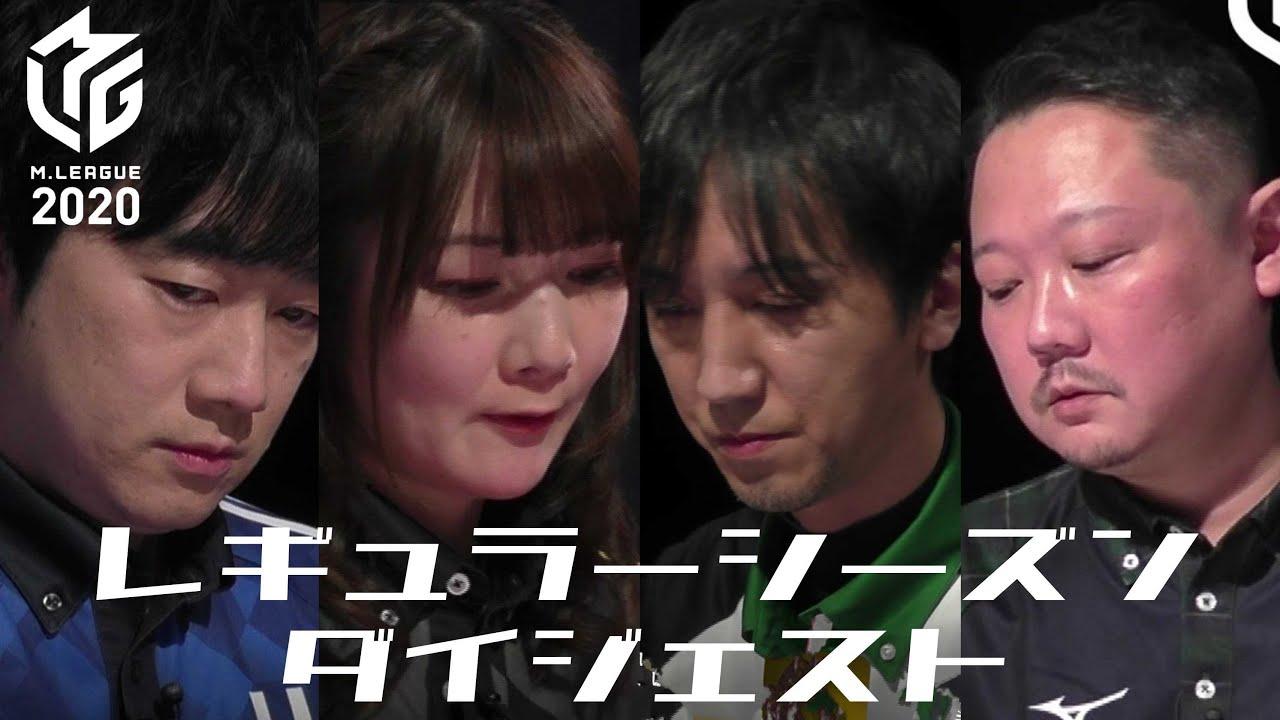 【Mリーグ2020】レギュラーシーズンダイジェスト