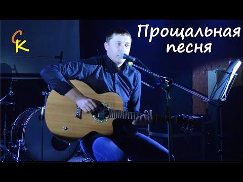 ПРОЩАЛЬНАЯ - Константин Сапрыкин (ПИТЕР 21.02.2016)