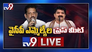 YCP MLAsand#39; Press Meet LIVE    AP Assembly Media Point    Vijayawada