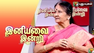Take Your Houseplant For a Walk Day in Iniyavai Indru spl show 27-07-2015 full hd youtube video Puthuyugam TV shows 27th july 2015