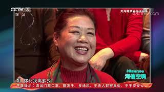 [越战越勇]郑海霞精彩片段回顾| CCTV综艺