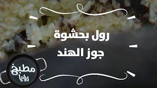 رول بحشوة جوز الهند - غادة التلي
