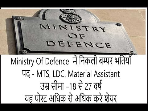 Jobs In Ministry Of Defence, MTS, LDC, Material Assistant, 10th, 12th, Apply Before 01.07.2017