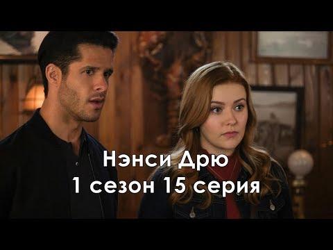 Нэнси Дрю 1 сезон 15 серия - Промо с русскими субтитрами // Nancy Drew 1x15 Promo