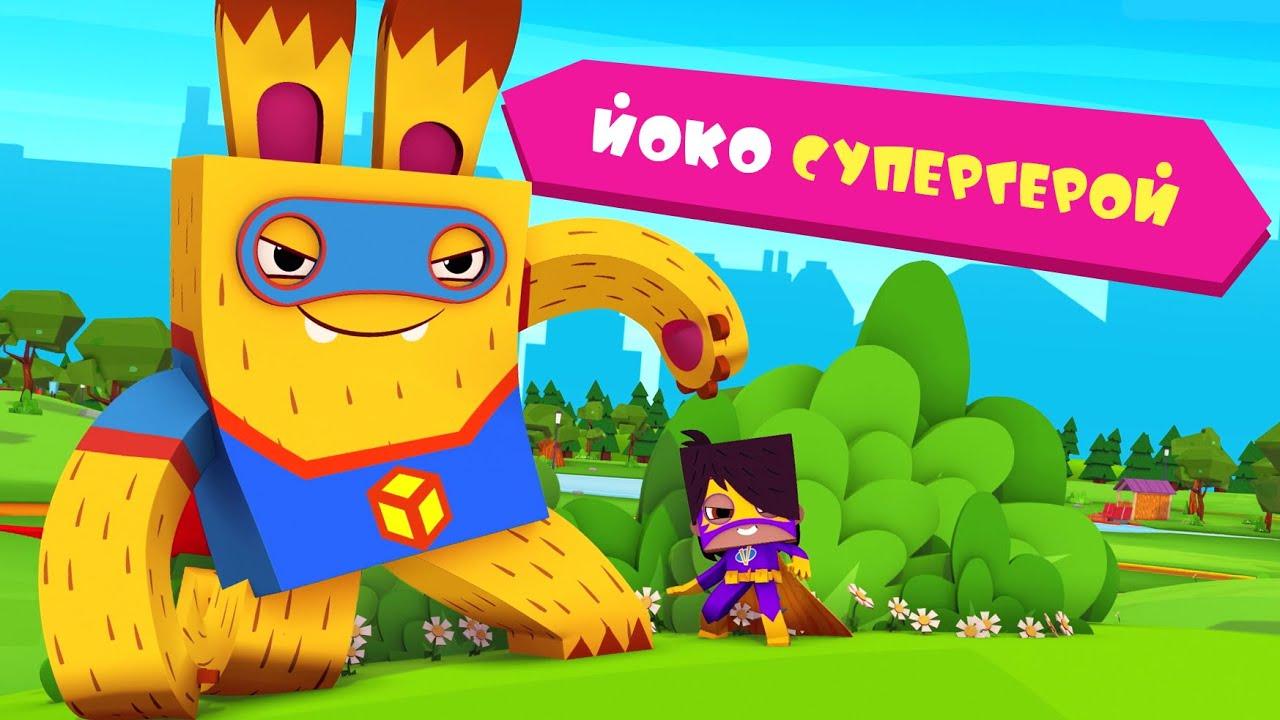 ЙОКО   Йоко супер герой   Мультфильмы для детей