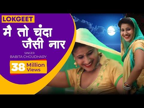 मै तो चंदा जैसी नार || Main To Chanda Jaisi Naar || Babita Choudhary