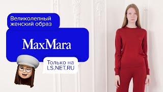 Великолепный женский образ от бренда Max Mara